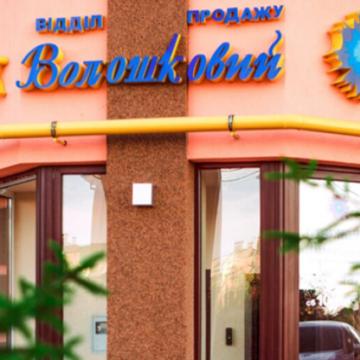 ЖК Волошковый: Низкие цены на квартиры в новостройках Киева