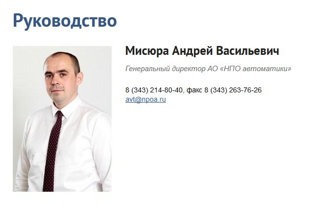 Андрей Мисюра и НПО «Автоматики» деградируют: работник предприятия раскрыл все грязные дела