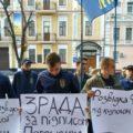 Нацкорпус под СБУ требует отстранения Семочко (ФОТО, ВИДЕО)
