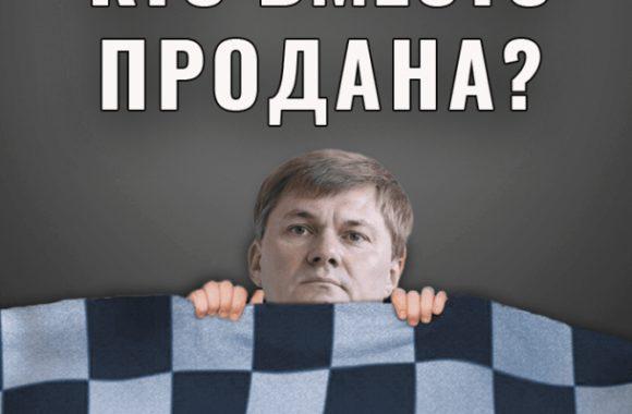 Александр Дубинский рассказал о тайнах Александра Власова