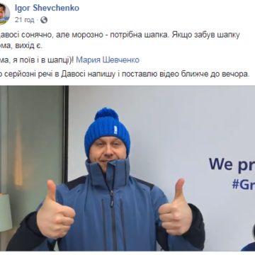 Игорь Шевченко идет по стопам Януковича — начал с шапок