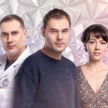 Маршрути долі: биографии актеров нового сериала