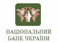 НБУ в марте выставит на торги права требования по кредитным договорам со своими сотрудниками