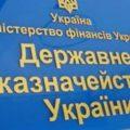 Госбюджет за 2 мес.-2019г сведен с дефицитом 13,7 млрд грн – Госказначейство