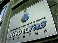 «Нафтогаз» начал расследование операции по продаже газа «ЭРУ Трейдинг»
