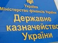 Госказначейство 14 марта выплатило 1 млрд грн бюджетного возмещения НДС