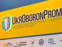 В «Укроборонпроме» обеспокоены рисками срыва ГОЗ и планов ВТС в связи с темпами и противоречиями реформы системы стандартизации в ОПК