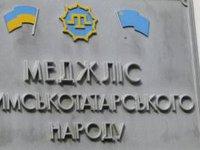 Меджлис крымскотатарского народа призвал международное сообщество предпринять меры в ответ на угрожающие европейской безопасности действия РФ