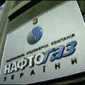 «Нафтогаз» подал документы на участие в конкурсе на поставщика «последней надежды» для населения