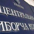 ЦИК определила перечень громад Донецкой и Луганской областей, в которых невозможно провести местные выборы