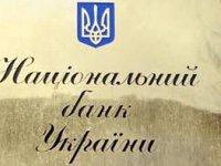 Международные резервы Украины в августе выросли на 1% – НБУ