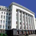 Работа над концепцией усовершенствования законодательства в сфере правосудия должна быть завершена как можно скорее – Офис президента Украины