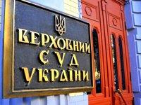 ВС перенес на 16 декабря пересмотр решения по выплате ПриватБанком А-Банку 364 млн грн