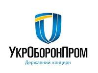Трансформация «Укроборонпрома» после принятия соответствующего законопроекта может занять до года