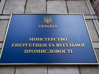 Минэнерго и чешская Witkowitz рассматривают возможность строительства в Украине малых модульных атомных реакторов