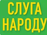 «Слуга народа» предлагает включить в повестку дня Рады на текущую неделю обращение по Крыму