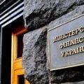 Минфин подал на рассмотрение Кабмина бюджетную декларацию на 2022-2024гг