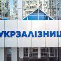 «Укрзализныця» централизует управление финансами своих АО и заводов