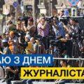 Порошенко поздравил украинских журналистов, имеющих независимый голос, и поблагодарил за работу для объединения нации