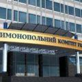 АМКУ оштрафовал «Радеховский цукор» на 68 млн грн, не получивший разрешение на концентрацию